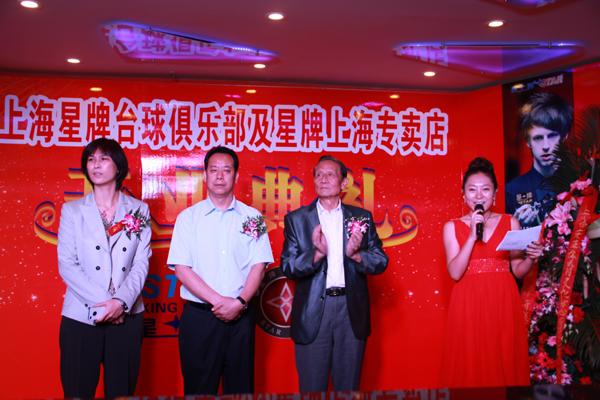 小球中心王涛部长、上海台协李宗镛主席和星伟公司甘连童董事长出席开幕仪式并分别致辞