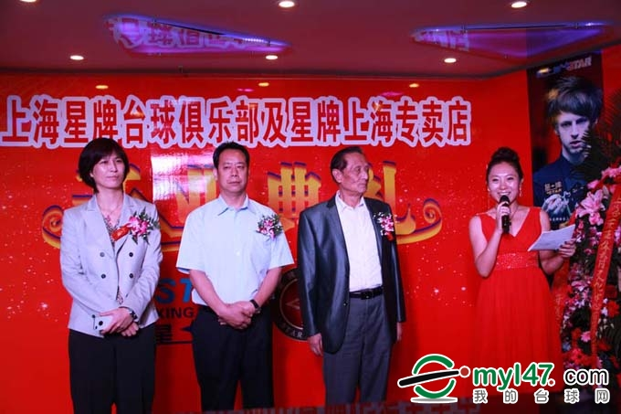 上海星牌台球俱乐部