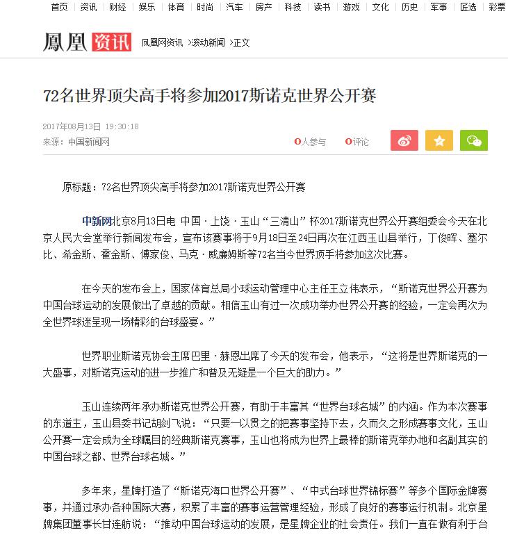 """各大媒体争相报道星牌2017""""三清山杯""""斯诺克世界公开赛新闻发布会"""