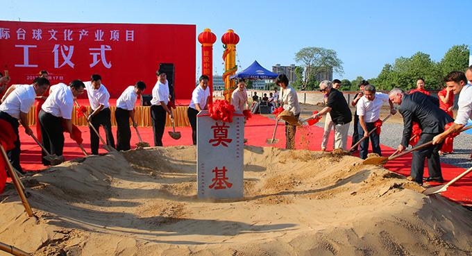 玉山国际台球文化产业项目开工奠基