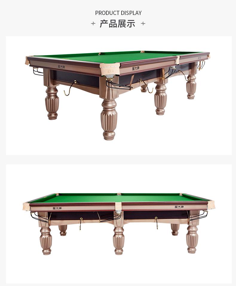 星牌中式台球桌XW112-9A 标准钢库比赛级台球桌