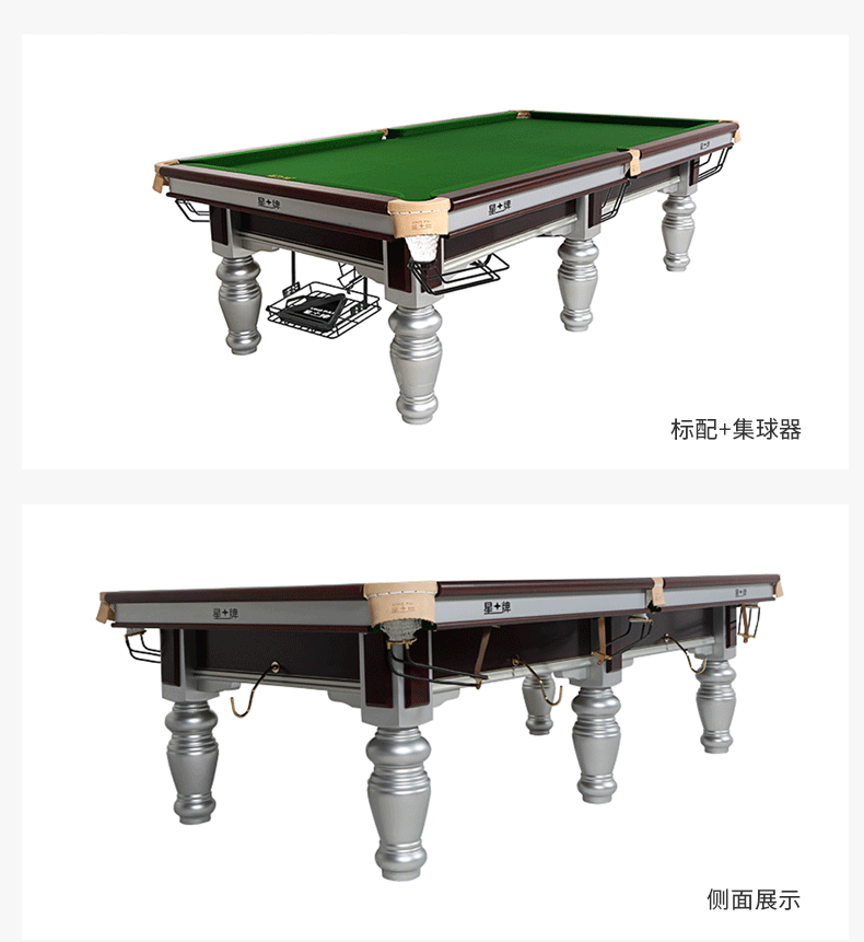 星牌中式台球桌XW117-9A 标准钢库球房美式家用球台