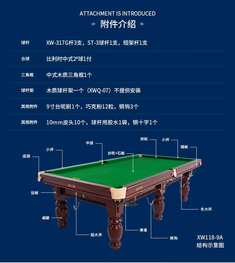 星牌中式台球桌XW118-9A 标准木库经济款美式家用球台