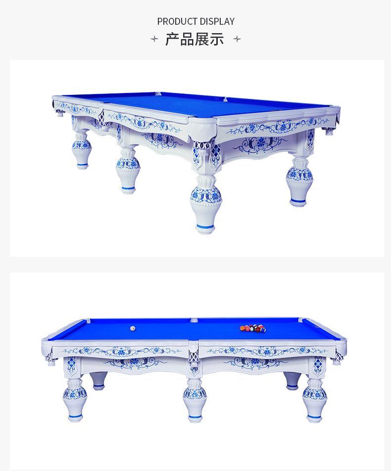 星牌中式钢库台球桌XW8101-9A 定制青花瓷家用桌球台