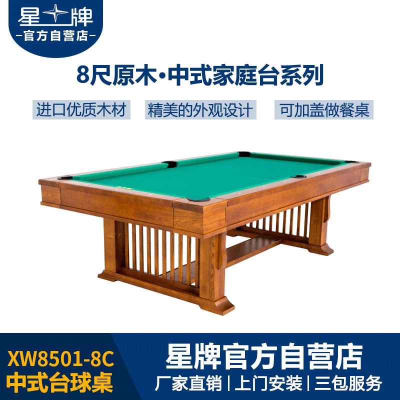星牌家用台球桌XW8501-8C 多功能带餐桌盖台球桌 8尺家庭台球桌
