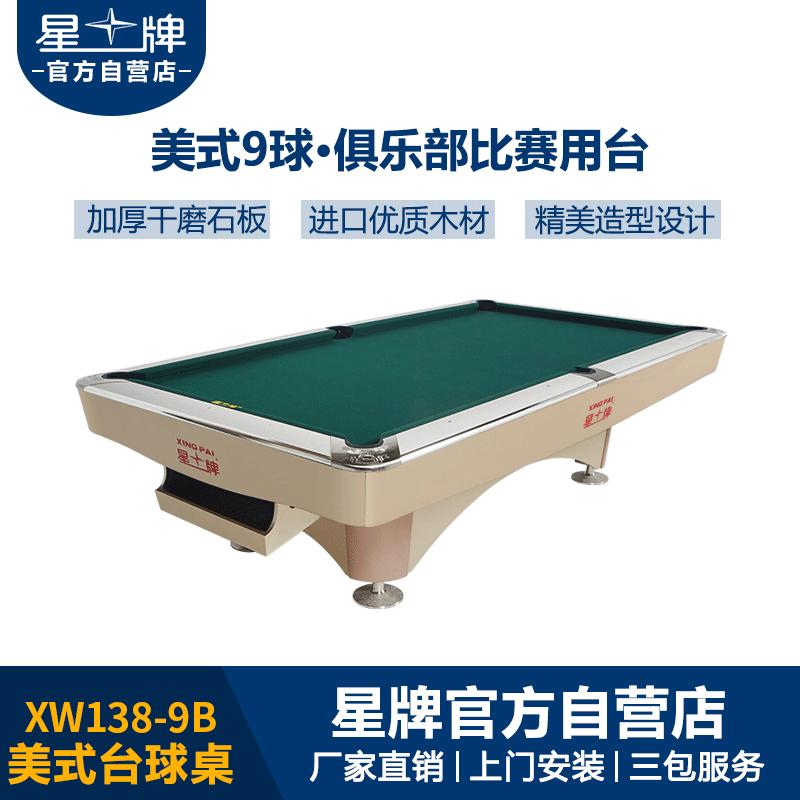 星牌美式台球桌XW138-9B 花式九球台球桌 经济款台球桌