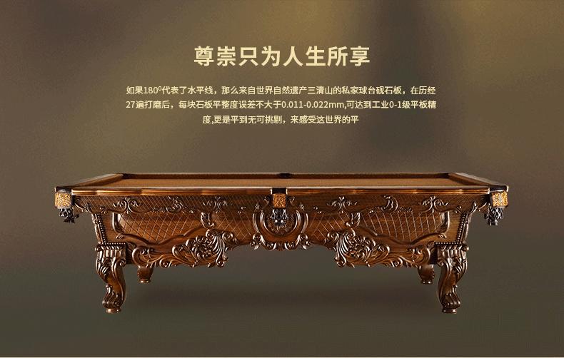 """星牌""""奢系列""""台球桌 星牌镇店之宝 高档奢华中式台球桌"""