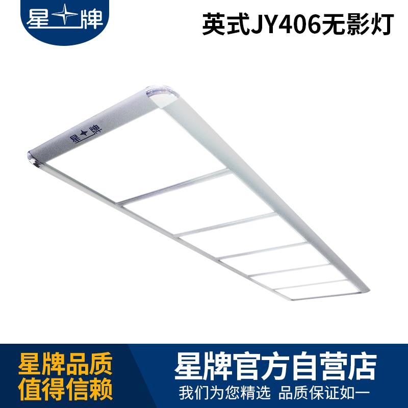 星牌英式JY406无影灯 标准球台灯具 台球桌无影灯 桌球LED灯具
