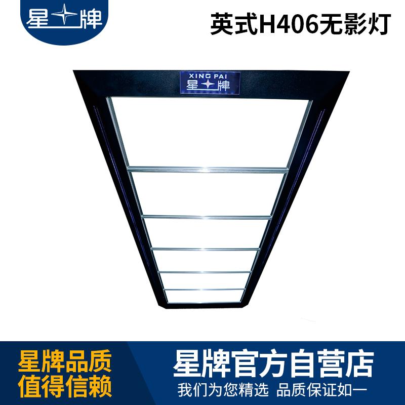 星牌英式H406无影灯 标准球台灯具 台球桌无影灯 桌球LED灯具