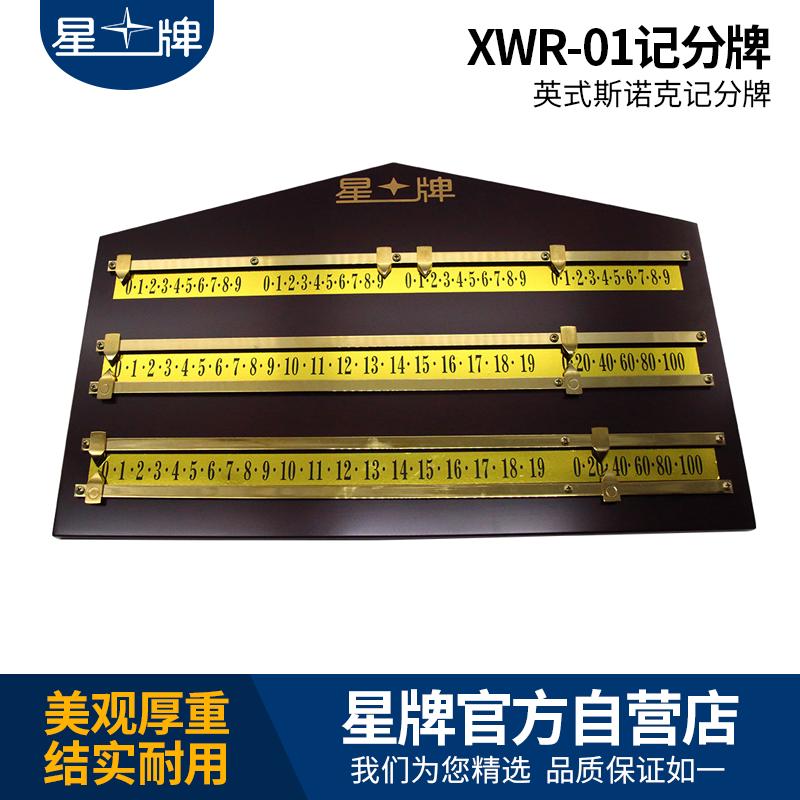 星牌XWR-01记分牌 斯诺克记分牌 英式记分牌