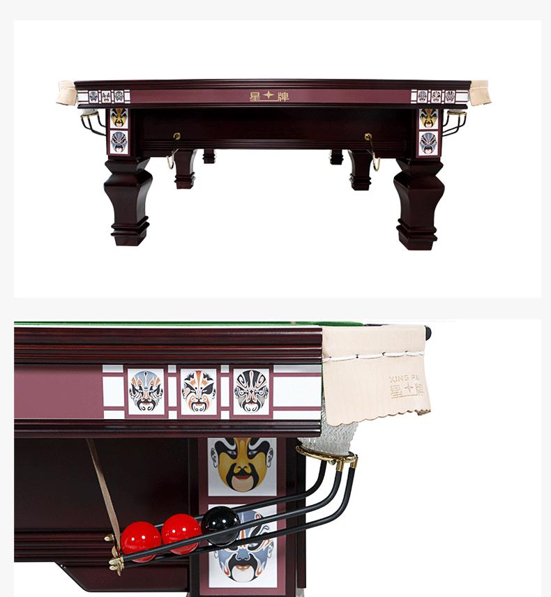 星牌英式斯诺克台球桌XW105-12S 脸谱元素台球桌