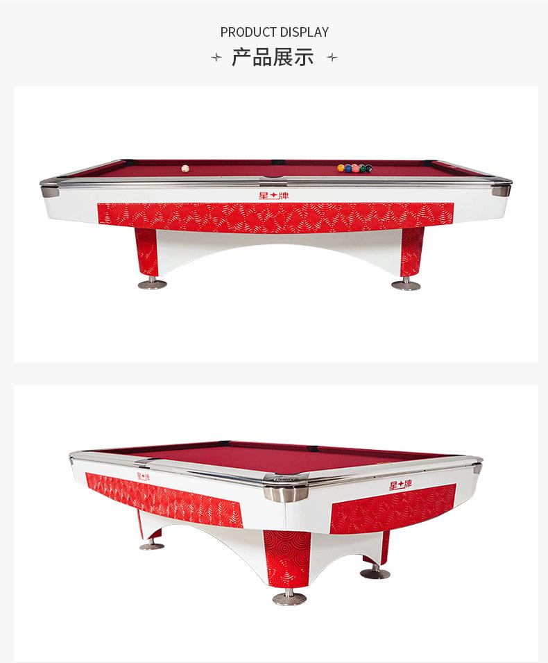 星牌美式台球桌XW130-9B 花式九球台祥云雕刻桌球案子