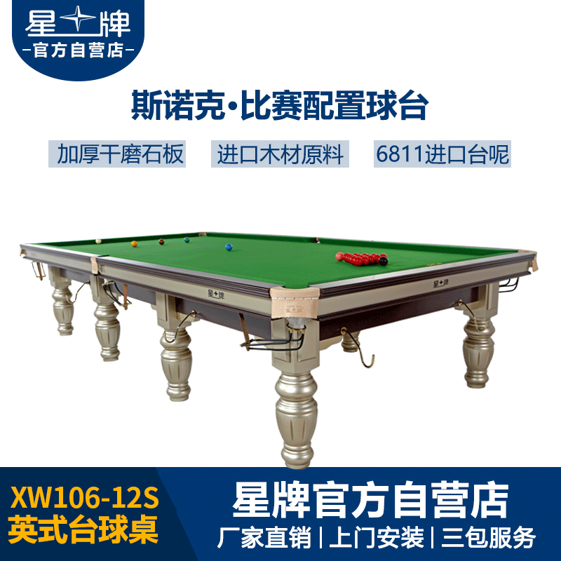 星牌英式臺球桌 斯諾克鋼庫臺球桌XW106-12S 高性價比球臺