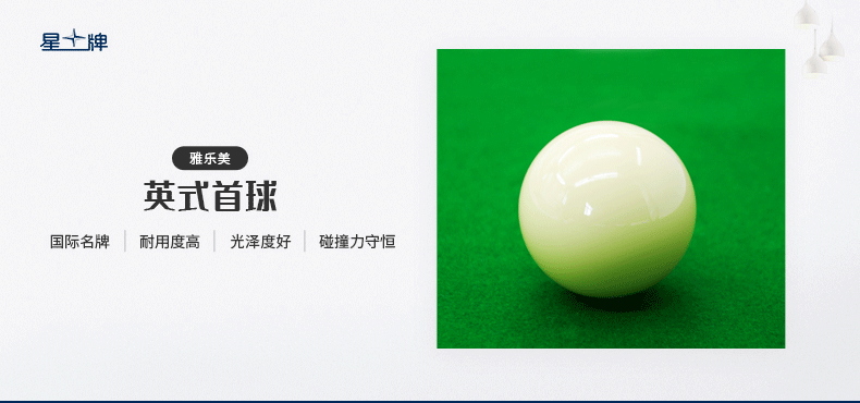 雅美樂英式首球 白球球子 星牌進口雅美樂臺球球子