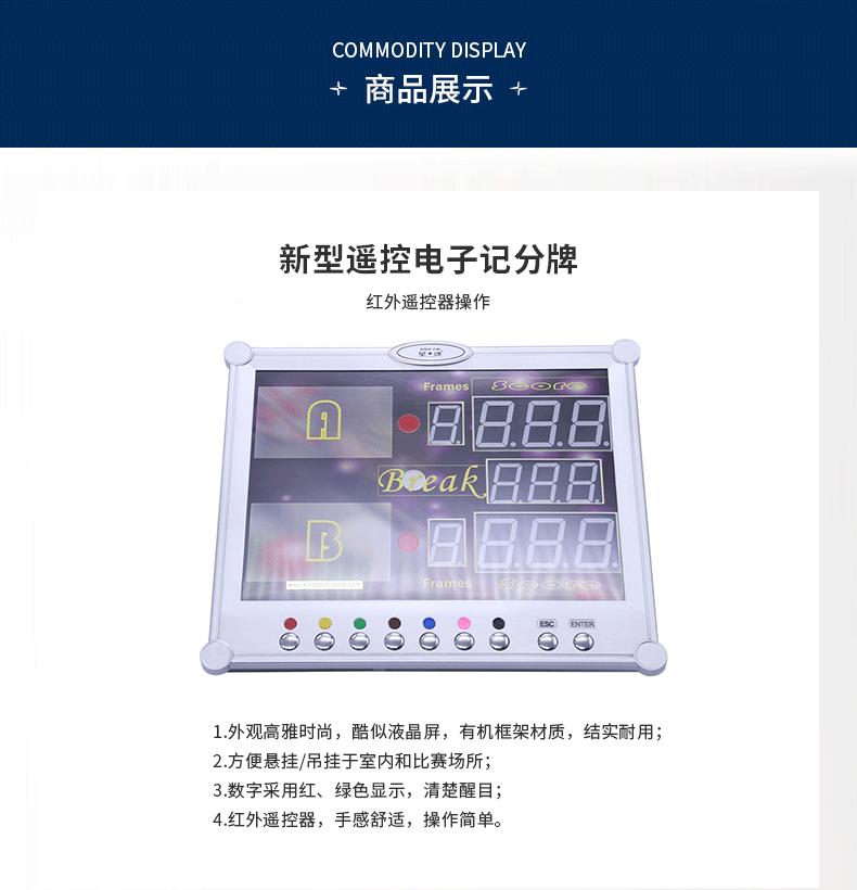 星牌电子记分牌 比赛专用记分牌 遥控电子记分牌
