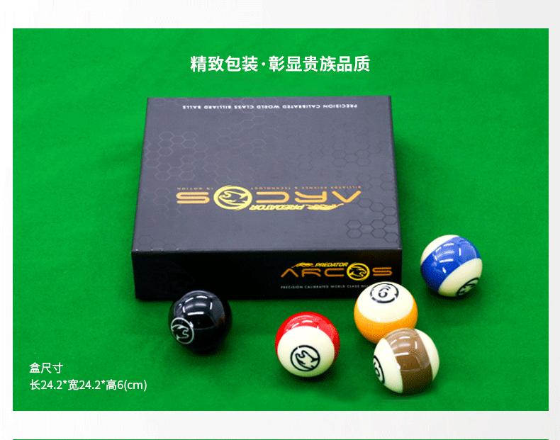 星牌台球球子 美洲豹中式TV球 美式台球 电视球 中式台球