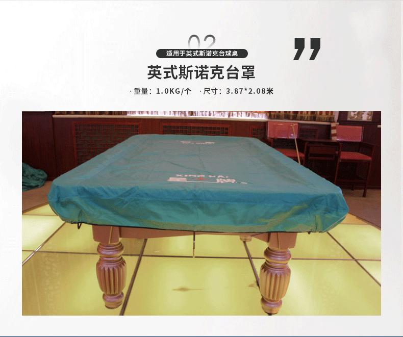 台球桌罩 中式球桌罩 美式桌罩 斯诺克防尘罩 星牌台球桌罩