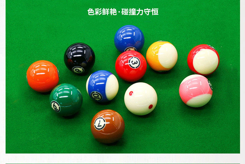 雅美乐新款美式TV球 中式TV球 星牌进口雅美乐台球球子
