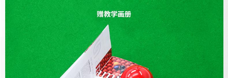 雅美乐英式1、2号球 星牌进口雅美乐台球球子
