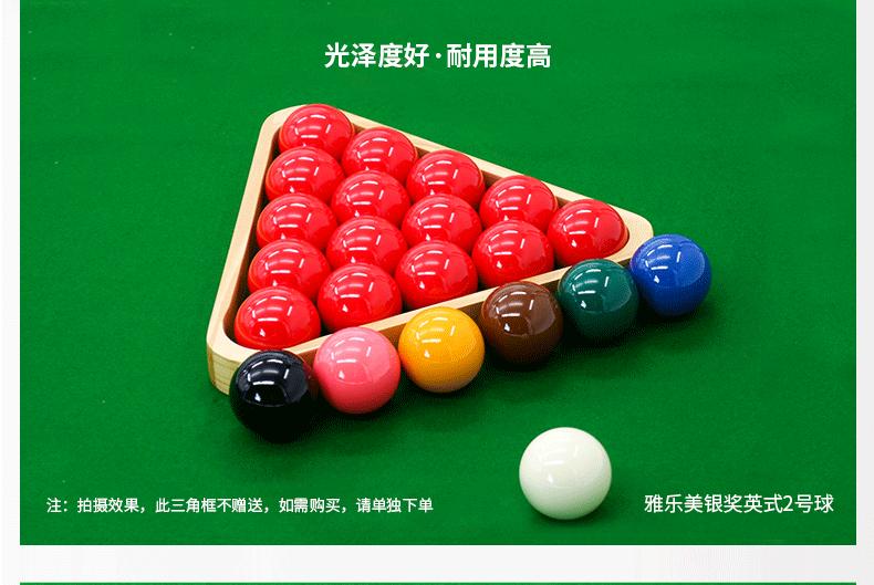 雅美樂英式1、2號球 星牌進口雅美樂臺球球子