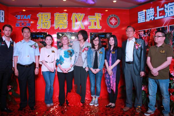 各位领导和星牌旗下六位巨星一同为俱乐部和专卖店揭牌