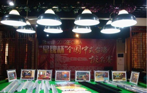 中式台球排名赛资格赛