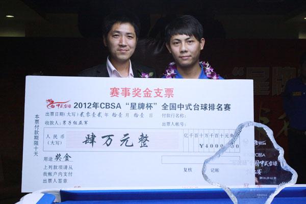 戈力台球杆厂董事长牟锡恩为亚军郑宇伯颁奖