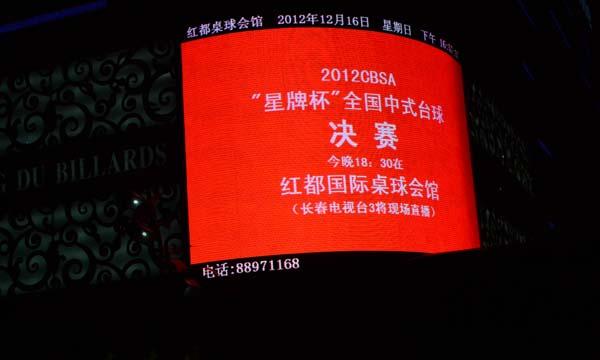 广场大屏幕广告