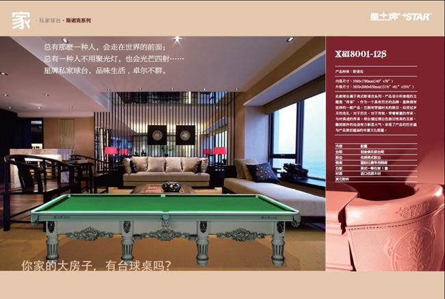 中式台球桌