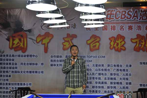河北台球协会秘书长陈立明致开幕词