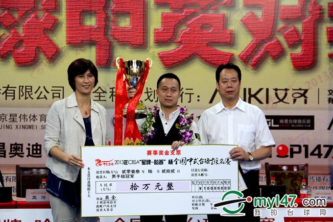 国家体育总局小球运动管理中心二部王涛部长和北京星伟公司甘连童董事长共同为男子组冠军于庭颁奖