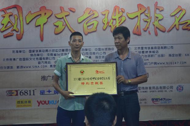 巩义市教体局主任董玉勤为鼎丰台球俱乐部颁奖
