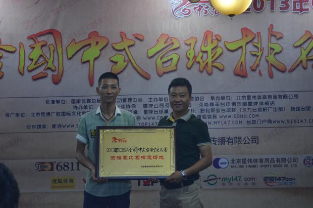 北京星伟体育用品有限公司河南省分公司总经理任立文为鼎丰台球俱乐部颁发证书