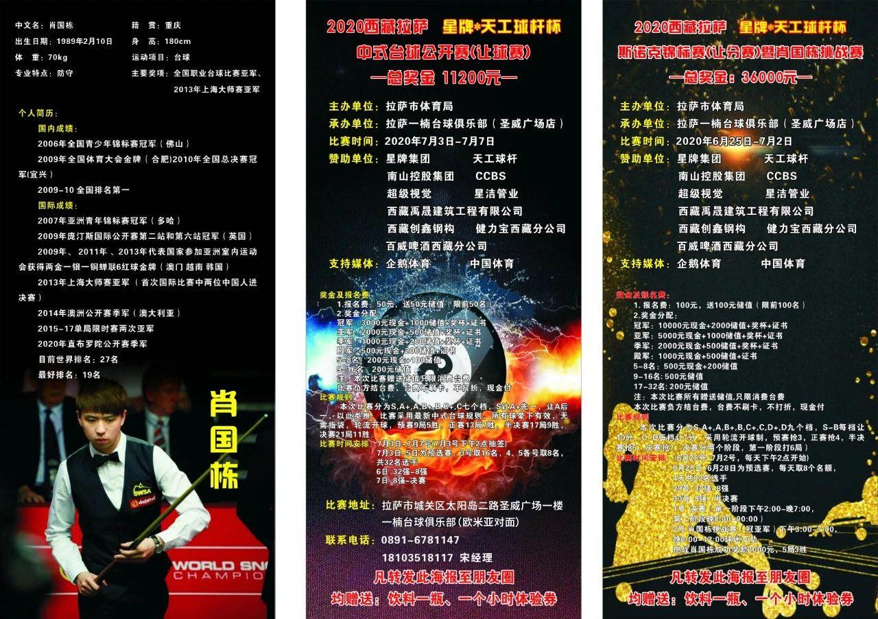 【我是台球人】将专业与规范洒遍中国每一寸土地