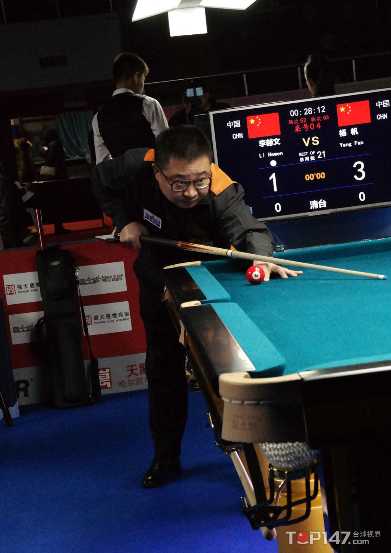 中式台球中国精英赛