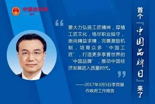 """两会政府工作报告提出""""打造更多享誉世界的'中国品牌'"""""""