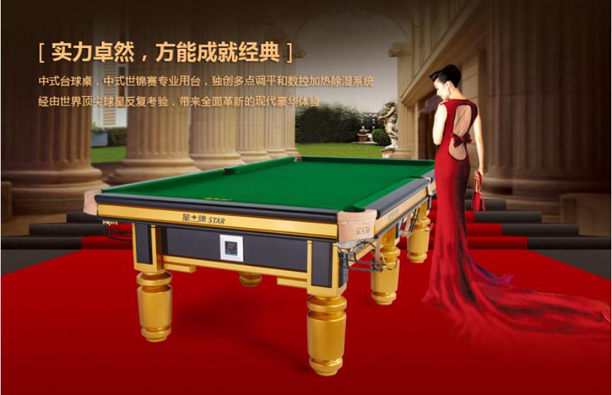 星牌台球桌XW110-9A