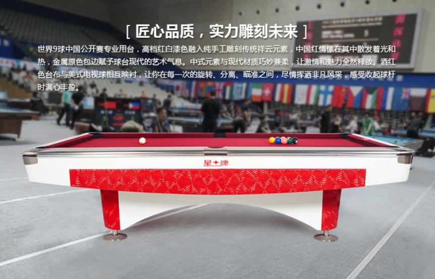 星牌台球桌XW130-9B