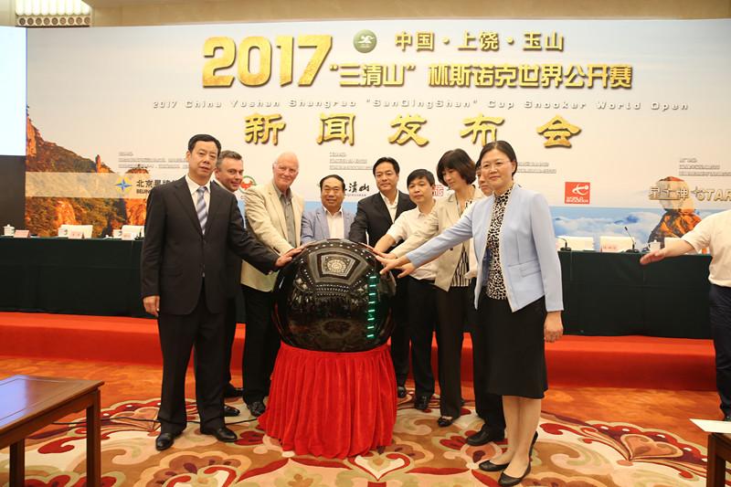 """中国·上饶·玉山""""三清山""""杯2017斯诺克世界公开赛启动仪式"""