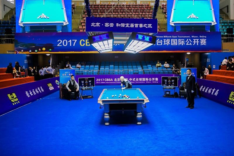 2017CBSA中式台球密云国际公开赛