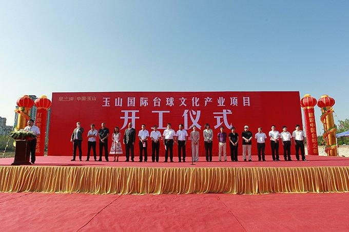 玉山国际台球文化产业项目开工仪式