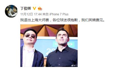 丁俊晖微博宣布退赛