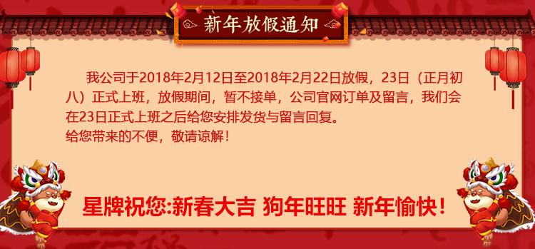 星牌台球2018年春节放假通知