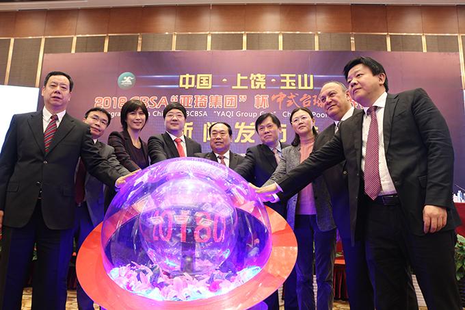 第四届中式台球世锦赛正式启动