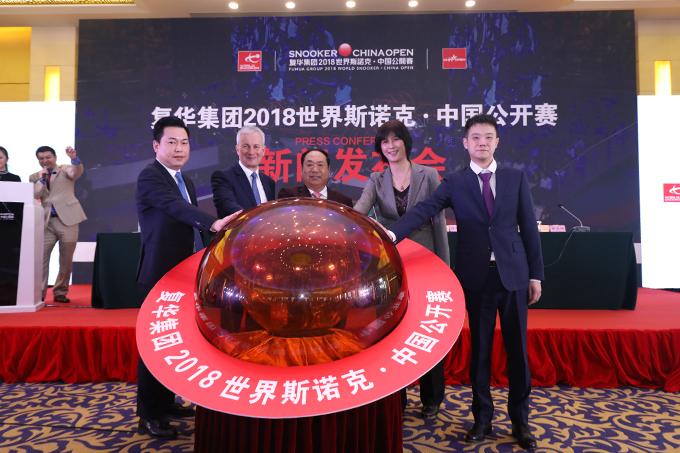 复华集团中国公开赛举行发布会