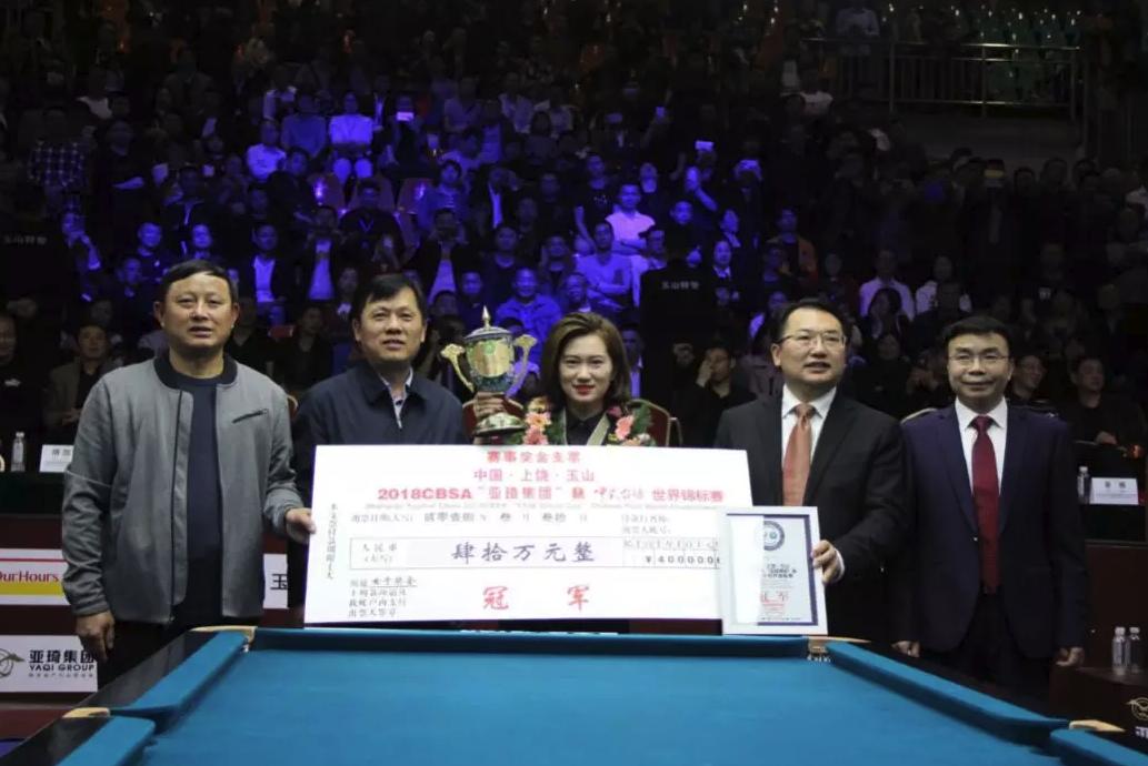 林军副局长、徐树斌县长、廖桂林副董事长和陈日顺副局长为女子冠军韩雨颁发奖项