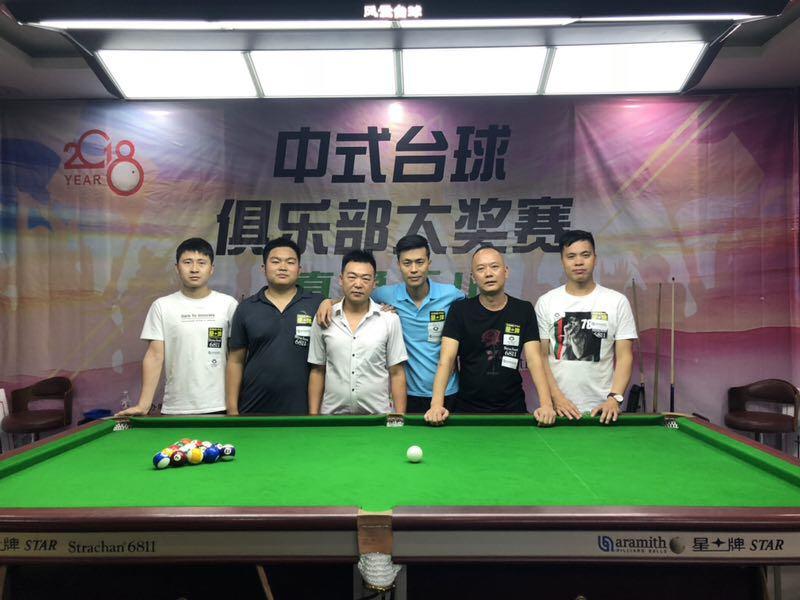 中式台球俱乐部大奖赛贵州毕节站圆满结束
