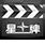 """直播:2019CBSA""""星牌""""杯中式台球中国大奖赛"""