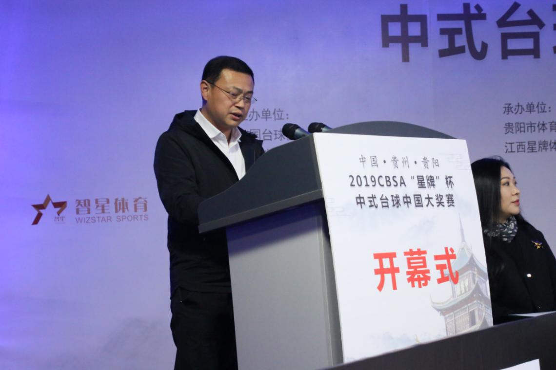 贵阳市体育局副局长杨海