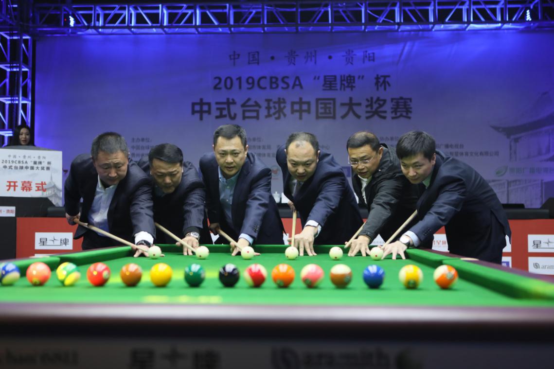 """中国·贵州·贵阳2019CBSA""""星牌""""杯中式台球中国大奖赛开杆仪式"""